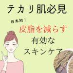 テカリ肌必見!日本初!皮脂を減らす有効なスキンケア