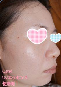 キュレルUVミルク、UVエッセンス半顔実験3