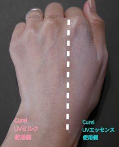キュレルUVミルク、UVエッセンス半顔実験7