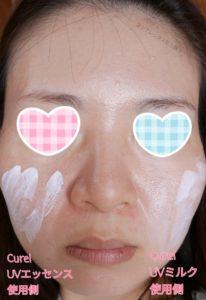 キュレルUVミルク、UVエッセンス半顔実験