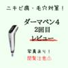 ダーマペン4・2回めレビュー