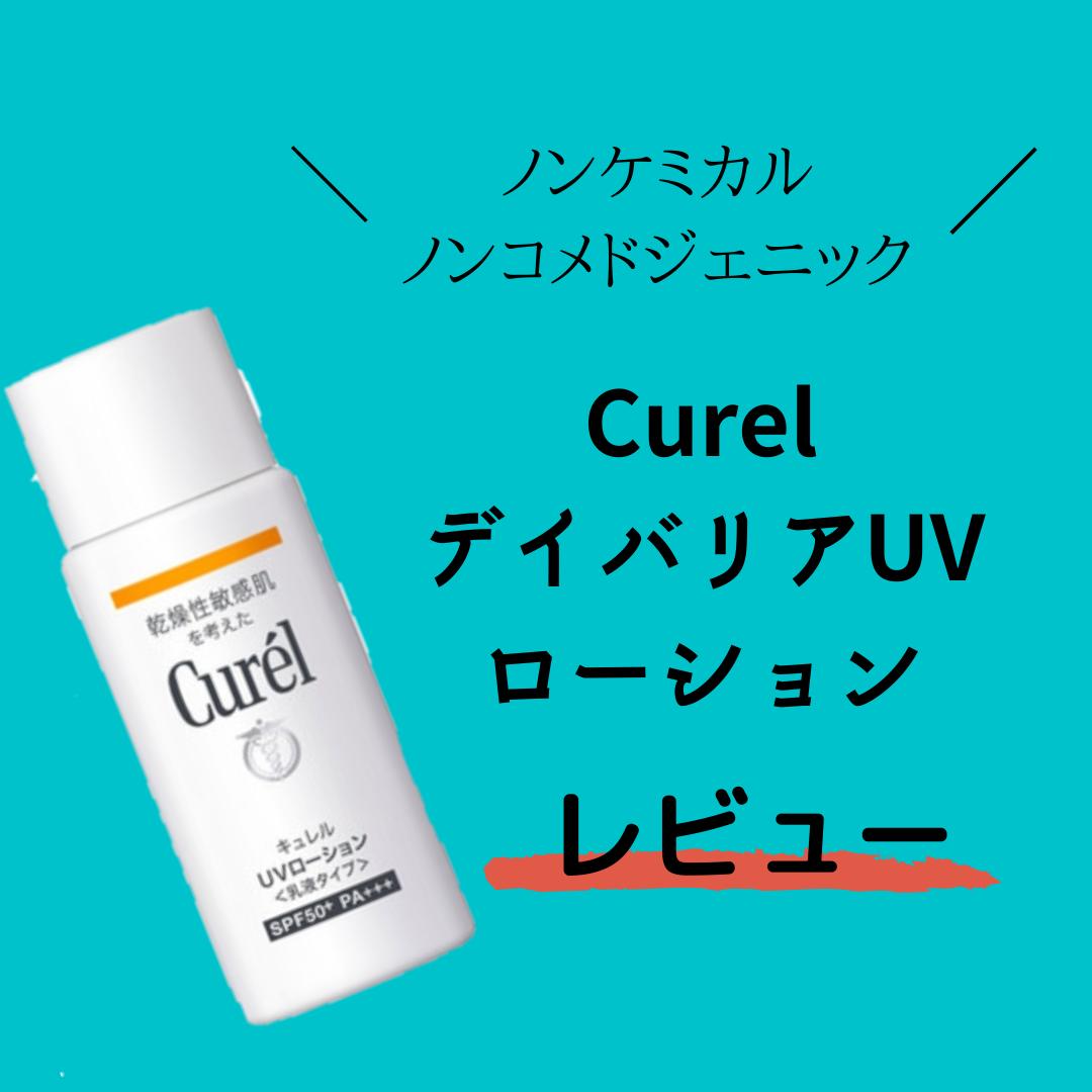 CurelデイバリアUVローションレビュー