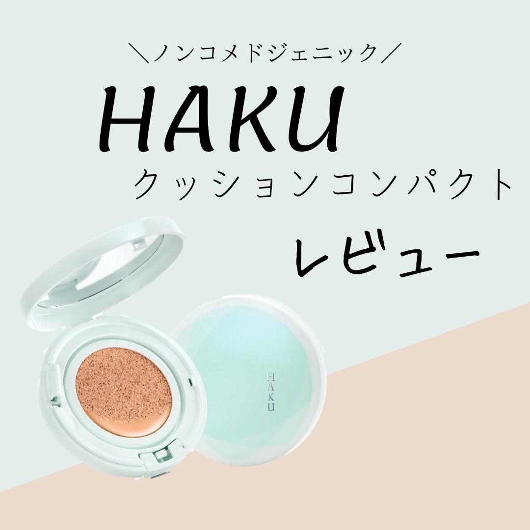 HAKUボタニック サイエンス 薬用 美容液クッションコンパクト レビュー