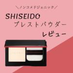 SHISEIDOシンクロスキン インビジブル シルク プレストパウダー 使用レビュー