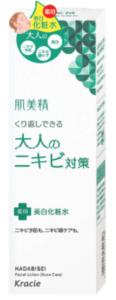 大人のニキビ対策 薬用美白化粧水