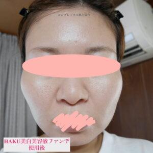 HAKU美白美容液ファンデ使用後