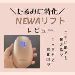 たるみに特化した美顔器NEWAリフトの使用レビュー